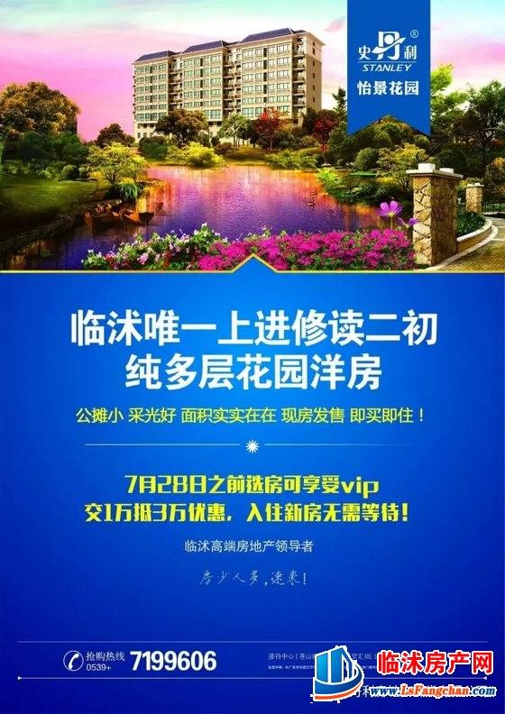史丹利·怡景花园 纯多层花园洋房 1万抵3万