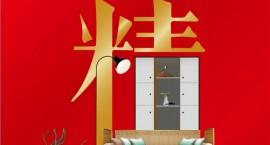 金明寓·世纪名筑:带装修的全龄美宅 火爆热销