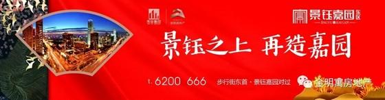 金明寓·景钰嘉园东区营销中心盛大开放