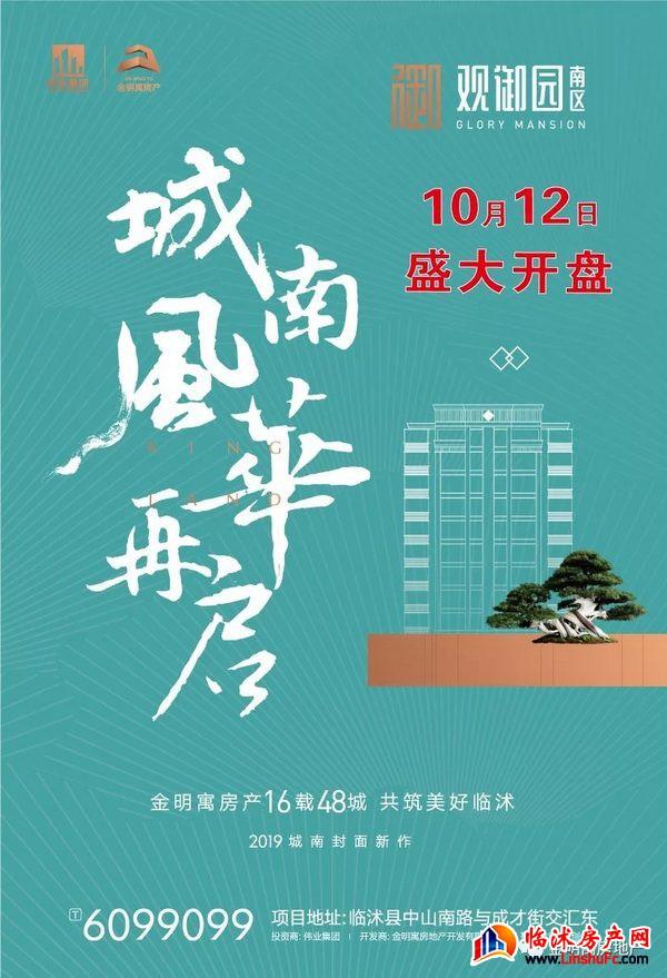 金明寓·观御园南区 10月12日盛大开盘!