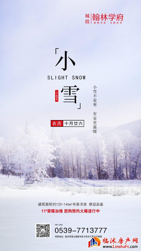 城投 · 翰林学府丨11#荣耀加推 团购预约火爆进行中