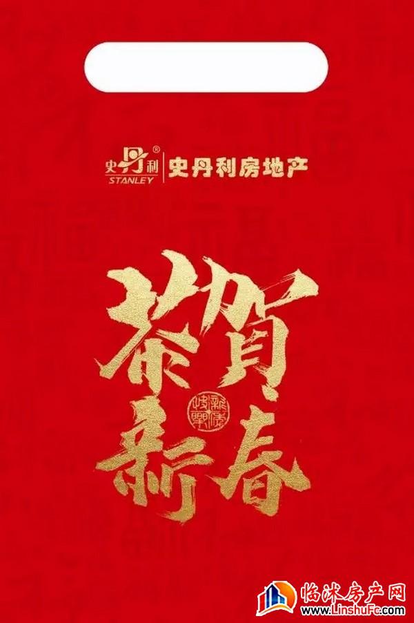 临沭人有福了,你的春节被史丹利桂花丽舍承包了!