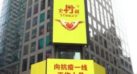 史丹利在美国时代广场致敬抗疫一线人员!