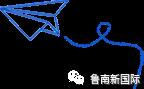 鲁南新国际丨首付1万元 抢精装现房公寓(图18)